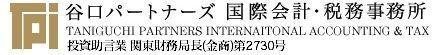 谷口パートナーズ国際会計・税務事務所