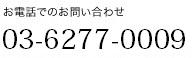 お電話でのお問い合わせ 0120-913-806  または 03-6277-0009(携帯電話・PHS等)